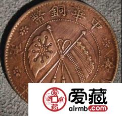 民国铜元的历史和收藏