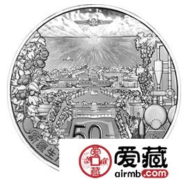 开疆戍边功勋卓着——鉴赏新疆生产建设兵团成立60周年5盎司银币