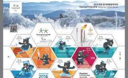 韩国发行平昌冬奥会纪念邮票