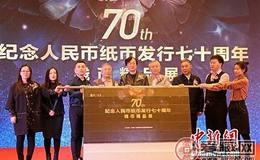 纪念人民币纸币发行七十周年钱币精品展开幕