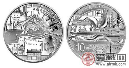神秘的江南造船建厂150周年金银纪念币