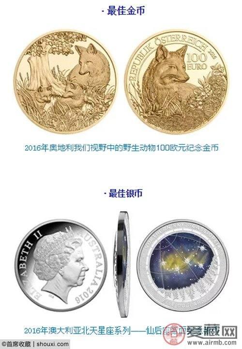 2018克勞斯獎塵埃落定 行星地球奪最佳硬幣