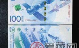 中國航天普通紀念鈔的升值空間如何