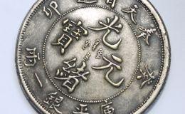 古钱币光绪元宝