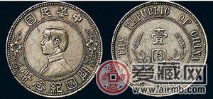 孙中山开国纪念币收藏