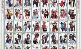 美轮美奂的民族大团结邮票