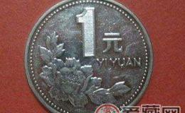 身价越来越高的一元牡丹币
