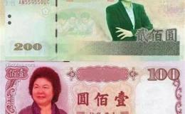 民进党想改台币去中国化,网友脑洞大开创意设计