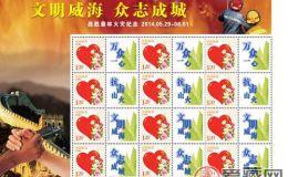 邮政个性化邮票有哪些好处