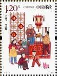 《元宵节》特种邮票将于3月2日发行