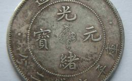 古钱币鉴定的三大常见方法揭秘