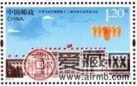 <<中华人民共和国第十三届全国人民代表大会》纪念邮票将于3月5日