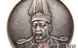 袁世凯银元是投资者的首选藏品