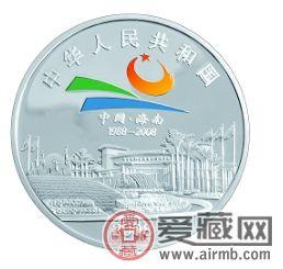 国之南滨,繁荣盛景——鉴赏海南经济特区成立20周年1盎司银币