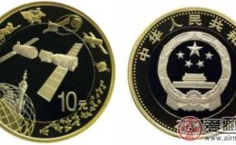 航天纪念币展示中国的飞天成就