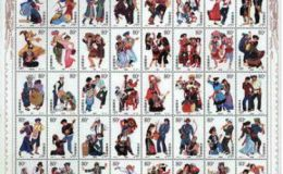 极具特色的民族大团结邮票