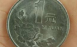 一元牡丹硬币引起关注