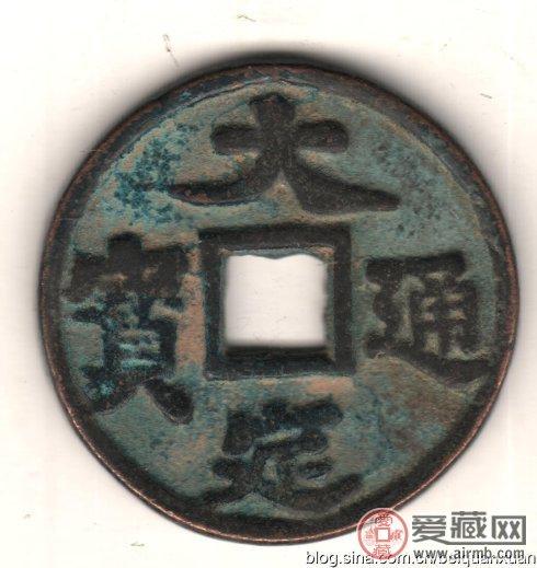 古泉鉴藏:元代货币研考