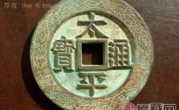 """中国大花钱收藏研究的""""王者荣耀"""""""