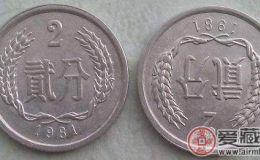 1981年2分硬幣價格貴嗎?1981年2分硬幣價格