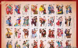 民族大团结邮票资讯解读