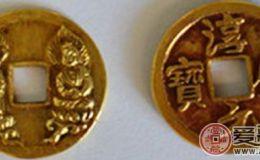 淳化元宝的市场价值和收藏意义