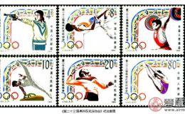 奥运纪念邮票收藏