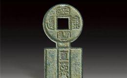 国宝金匮的鉴别方法及收藏价值