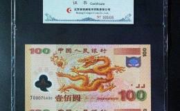 价格突出的迎接新世纪纪念钞