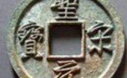 圣宋元宝有什么专属特点