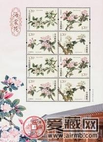 《海棠花》特种邮票将于3月25日发行