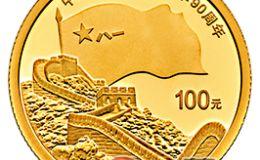 钢铁长城,保家卫国——鉴赏中国人民解放军建军90周年8克金币