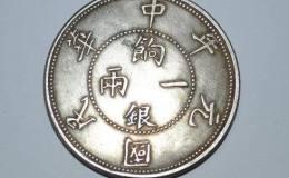 """赏析""""中华民国元年饷银一两壬子双旗""""银币"""