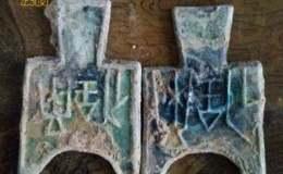 战国小型桥足币《彘釿》两版式珍赏
