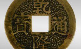 中国古钱币都有哪些类型