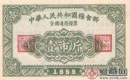 粮票值钱吗?它有什么历史意义?