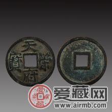 天策府宝是古钱币界收藏珍品