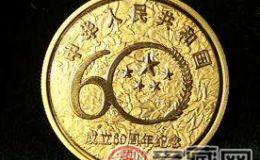 建国60周年纪念币收藏价值