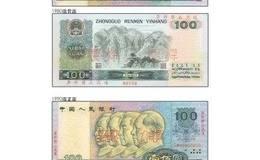央行停止第四套人民币市流通