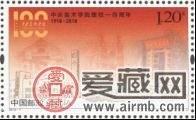 《中央美術學院建校一百周年》紀念郵票將于4月1日發行