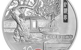 回望历史,见证经典——鉴赏曹雪芹诞辰300周年1盎司银币