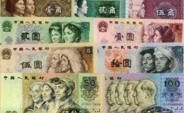5月起部分第四套人民币停止流通