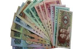 第四套人民币退市再掀人民币收藏热
