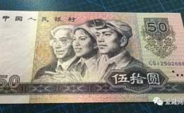 第四套人民币总市值1500亿,该怎么选择投资?