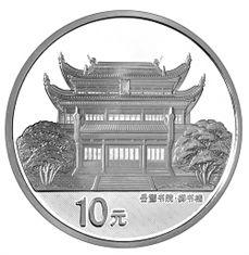 岳麓书院1盎司银币