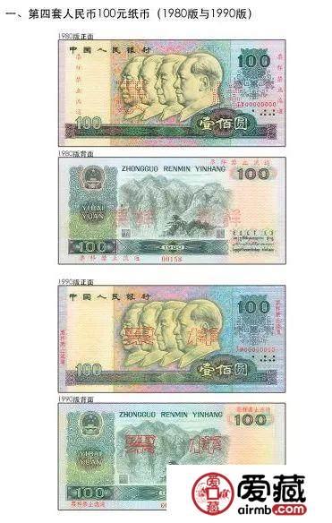 央行独家释疑:为何停止第四套人民币部分券别流通?