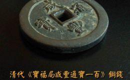少见的清代《宝福局咸丰通宝一百》红铜戳印大钱展赏