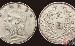 中华民国三年壹圆银元价格及市场走向