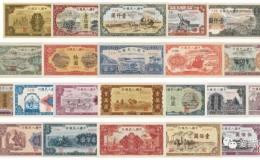 人民幣發行、退市時間表!建議收藏