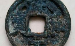 辽珍钱上八品之七《统和元宝》折五铜钱珍赏